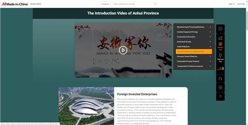中国制造网助力安徽外贸企业云端起舞